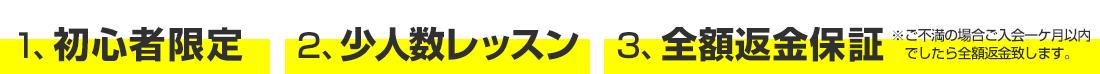 長野の初心者専門ダンススクール
